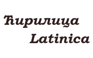 latinica